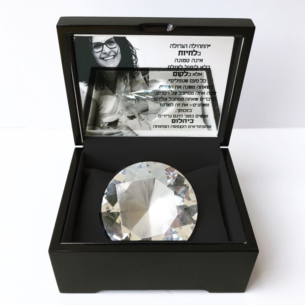 יהלום עם מסר מתנה לאישה