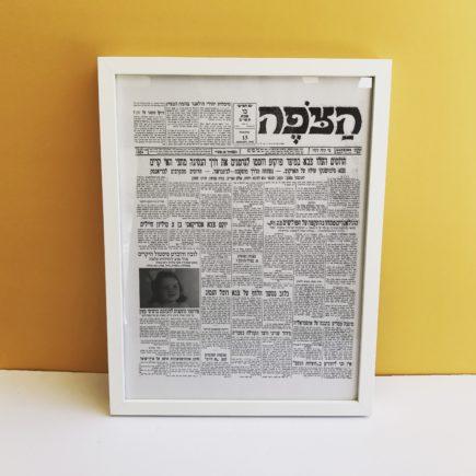 מודעה בעיתון מתנה לאמא