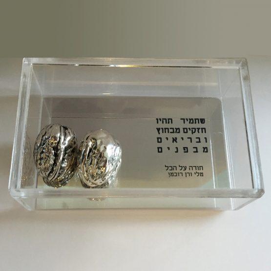 מתנה מיוחדת זוג אגוזי כסף עם מסר