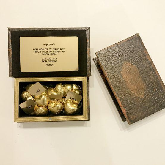מתנה מרגשת ומפתיעה ספר קופסה