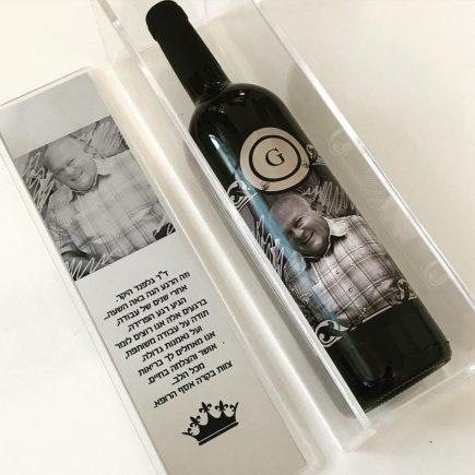 קופסה מיוחדת עם יין מתנה לרופא
