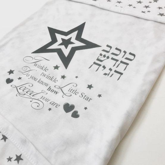 מתנה ללידה שמיכה לתינוק