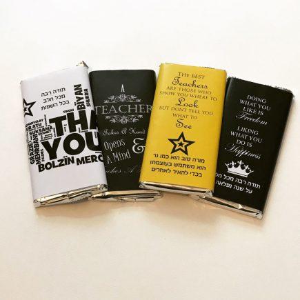 שוקולד למורה/גננת מתנה לסוף שנה
